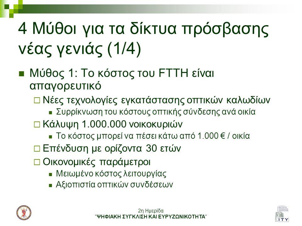 2η Ημερίδα ΨΗΦΙΑΚΗ ΣΥΓΚΛΙΣΗ ΚΑΙ ΕΥΡΥΖΩΝΙΚΟΤΗΤΑ Σκέψεις για ΔΝΓ στην Ελλάδα και την Πράσινη Ανάπτυξη Επιπλέον η ύπαρξη στη χώρα μας οπτικών υποδομών μπορεί να επιτρέψει τη δημιουργία πρασίνων υπολογιστικών κέντρων, σε αποκεντρωμένα σημεία, και η δημιουργία cloud για την υποστήριξη των αναγκών της δημόσιας διοίκησης και της ηλεκτρονικής διακυβέρνησης  Ενδεικτικά αναφέρεται η δυνατότητα υλοποίησης αυτών των πράσινων υπολογιστικών κοντά σε σταθμούς παραγωγής ενέργειας για να εκμεταλλευτούν την άμεση πρόσβαση στην ενέργεια αλλά και τη δυνατότητα αποδοτικής ρύθμισης της θερμοκρασίας (π.χ.