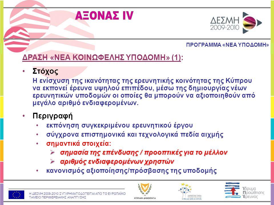 Η ΔΕΣΜΗ 2009-2010 ΣΥΓΧΡΗΜΑΤΟΔΟΤΕΙΤΑΙ ΑΠΟ ΤΟ ΕΥΡΩΠΑΪΚΟ ΤΑΜΕΙΟ ΠΕΡΙΦΕΡΕΙΑΚΗΣ ΑΝΑΠΤΥΞΗΣ ΔΡΑΣΗ «ΝΕΑ ΚΟΙΝΩΦΕΛΗΣ ΥΠΟΔΟΜΗ» (1): Στόχος Η ενίσχυση της ικανότητας της ερευνητικής κοινότητας της Κύπρου να εκπονεί έρευνα υψηλού επιπέδου, μέσω της δημιουργίας νέων ερευνητικών υποδομών οι οποίες θα μπορούν να αξιοποιηθούν από μεγάλο αριθμό ενδιαφερομένων.