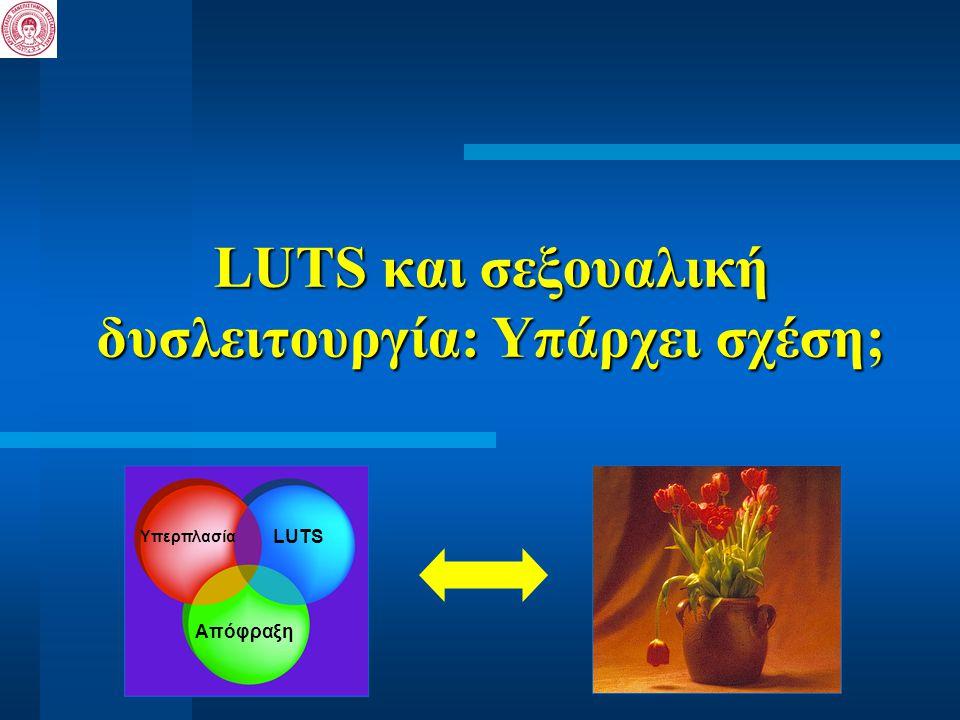 LUTS και σεξουαλική δυσλειτουργία: Υπάρχει σχέση; Υπερπλασία LUTS Απόφραξη