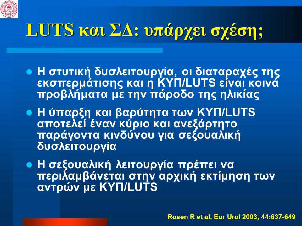 LUTS και ΣΔ: υπάρχει σχέση; Η στυτική δυσλειτουργία, οι διαταραχές της εκσπερμάτισης και η ΚΥΠ/LUTS είναι κοινά προβλήματα με την πάροδο της ηλικίας Η