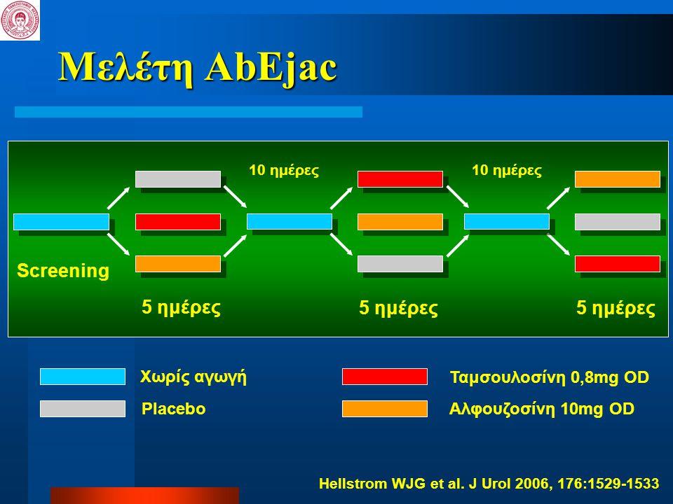 Μελέτη AbEjac Hellstrom WJG et al. J Urol 2006, 176:1529-1533 5 ημέρες 10 ημέρες Screening Χωρίς αγωγή PlaceboΑλφουζοσίνη 10mg OD Ταμσουλοσίνη 0,8mg O