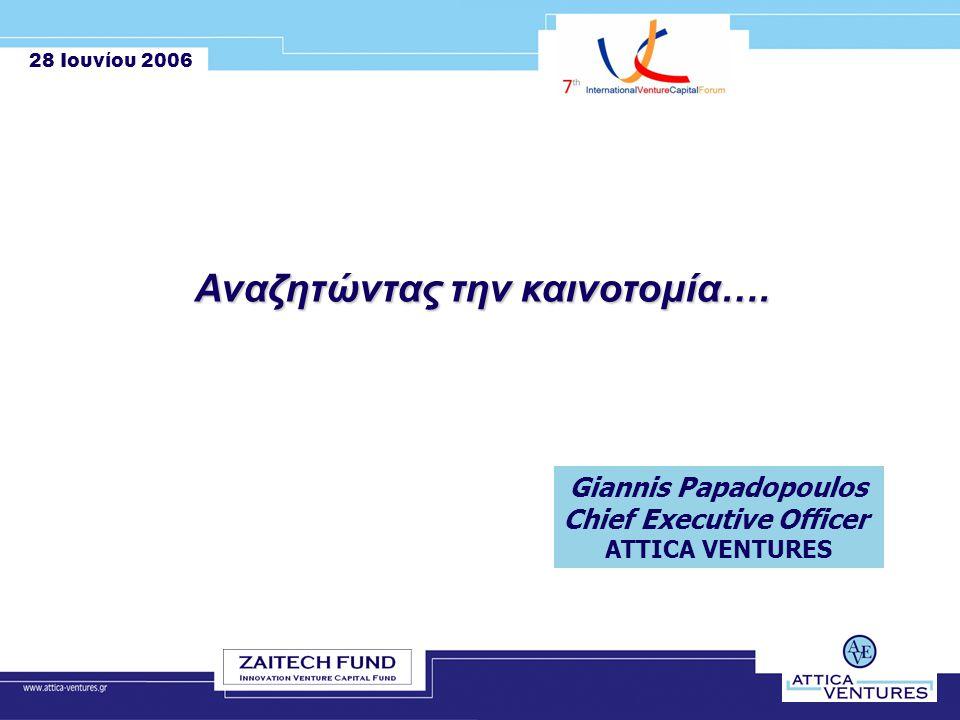 28 Ιουνίου 2006 Αναζητώντας την καινοτομία….
