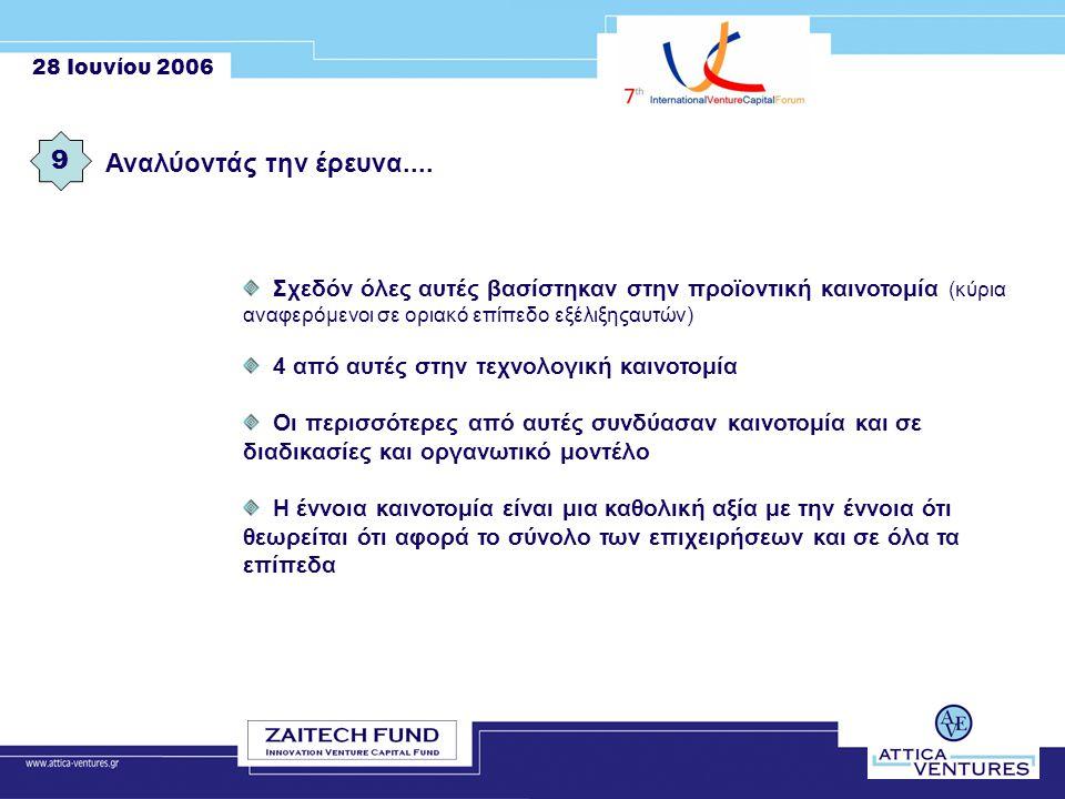 28 Ιουνίου 2006 Αναλύοντάς την έρευνα....