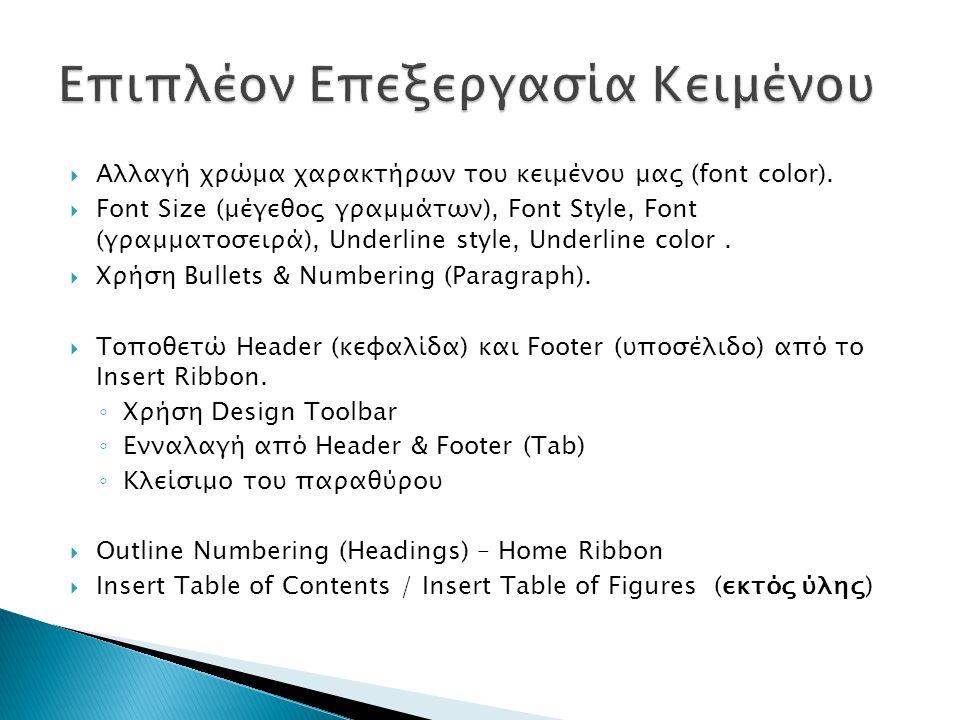  Αλλαγή χρώμα χαρακτήρων του κειμένου μας (font color).  Font Size (μέγεθος γραμμάτων), Font Style, Font (γραμματοσειρά), Underline style, Underline