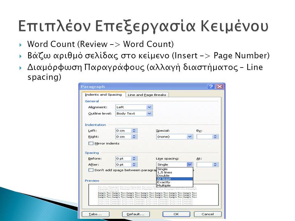  Word Count (Review -> Word Count)  Βάζω αριθμό σελίδας στο κείμενο (Insert -> Page Number)  Διαμόρφωση Παραγράφους (αλλαγή διαστήματος – Line spac