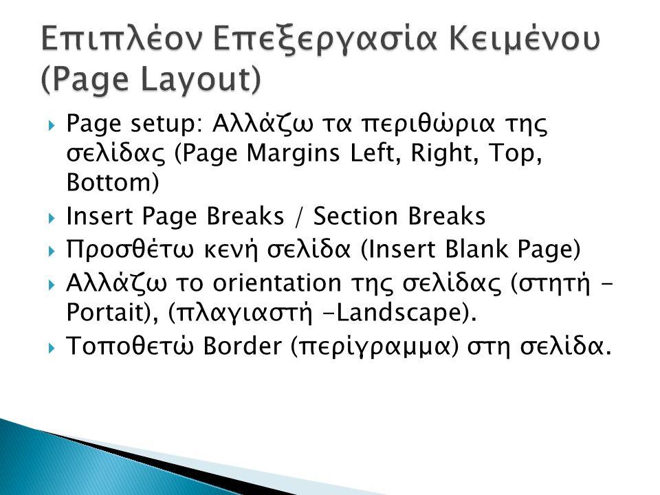  Page setup: Αλλάζω τα περιθώρια της σελίδας (Page Margins Left, Right, Top, Bottom)  Insert Page Breaks / Section Breaks  Προσθέτω κενή σελίδα (In