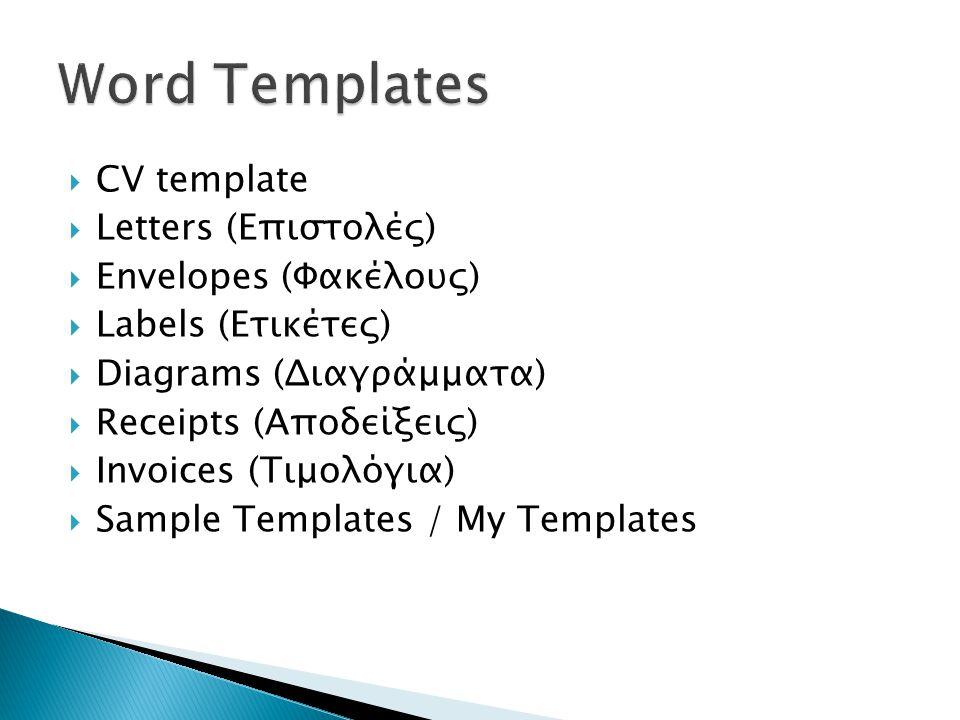  CV template  Letters (Επιστολές)  Envelopes (Φακέλους)  Labels (Ετικέτες)  Diagrams (Διαγράμματα)  Receipts (Αποδείξεις)  Invoices (Τιμολόγια)