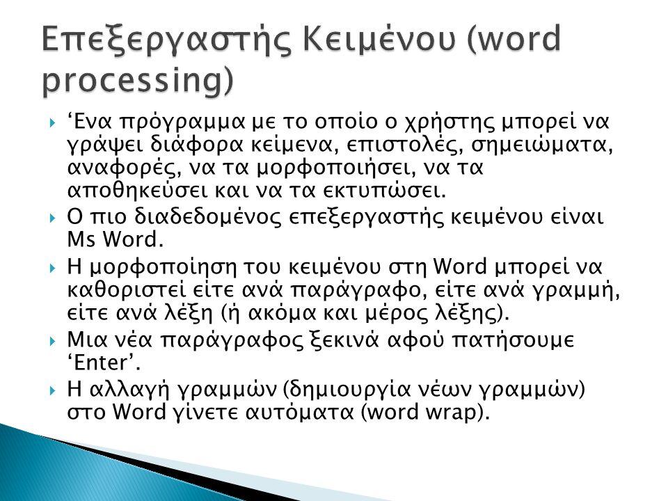  'Eνα πρόγραμμα με το οποίο ο χρήστης μπορεί να γράψει διάφορα κείμενα, επιστολές, σημειώματα, αναφορές, να τα μορφοποιήσει, να τα αποθηκεύσει και να