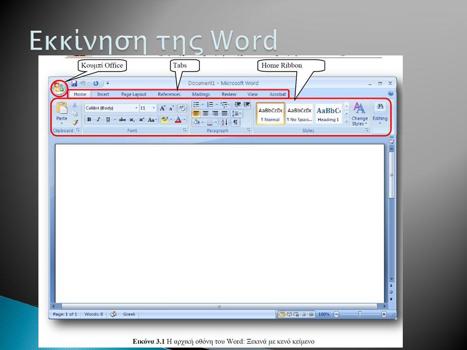  Αποθήκευση αρχείου (Save, Save as..)  Άνοιγμα εγγράφου για μετατροπές  Δημιουργία νέου εγγράφου  Εκτύπωση εγγράφου
