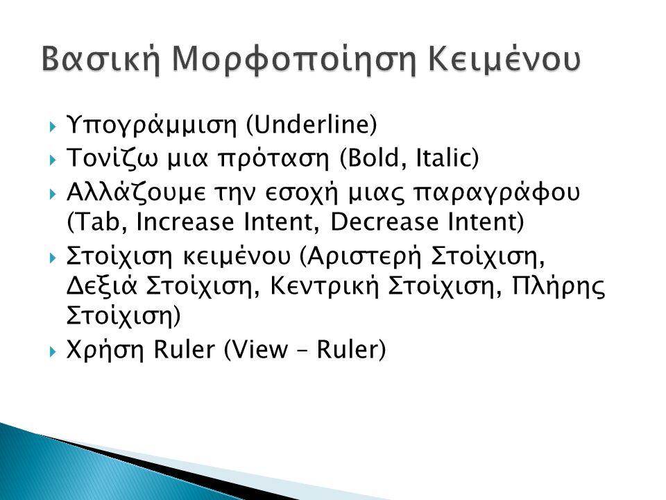  Διαγραφή λέξης/παραγράφου (Delete)  Μετακινώ μια παράγραφο (Cut + Paste)  Αντιγραφή παραγράφους (Copy + Paste)  Μετακινούμε στην αρχή του εγγράφου / τέλος του εγγράφου (Home / End πλήκτρα)  Διόρθωση ορθογραφικών λάθων (Spelling & Grammar) Review -> Spelling & Grammar  Αντικατάσταση (ή εύρεση) μιας λέξης ή φράσης με κάποια άλλη σε όλο το κέιμενο (Ribbon Home – Find/ Replace).