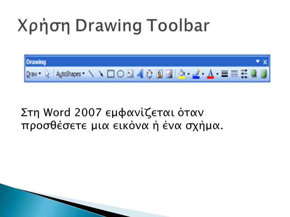 Στη Word 2007 εμφανίζεται όταν προσθέσετε μια εικόνα ή ένα σχήμα.