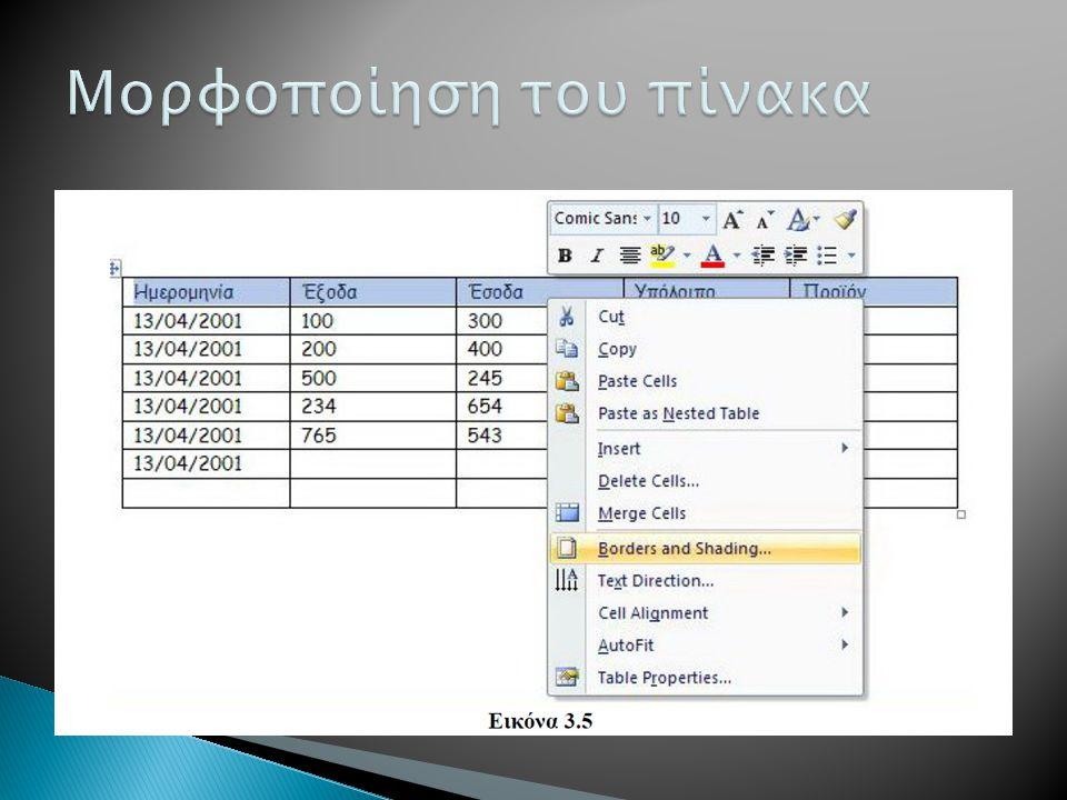  Πληκτρολογήστε το πιο κάτω κείμενο με γραμματοσειρά Tahoma και μεγέθους 12.
