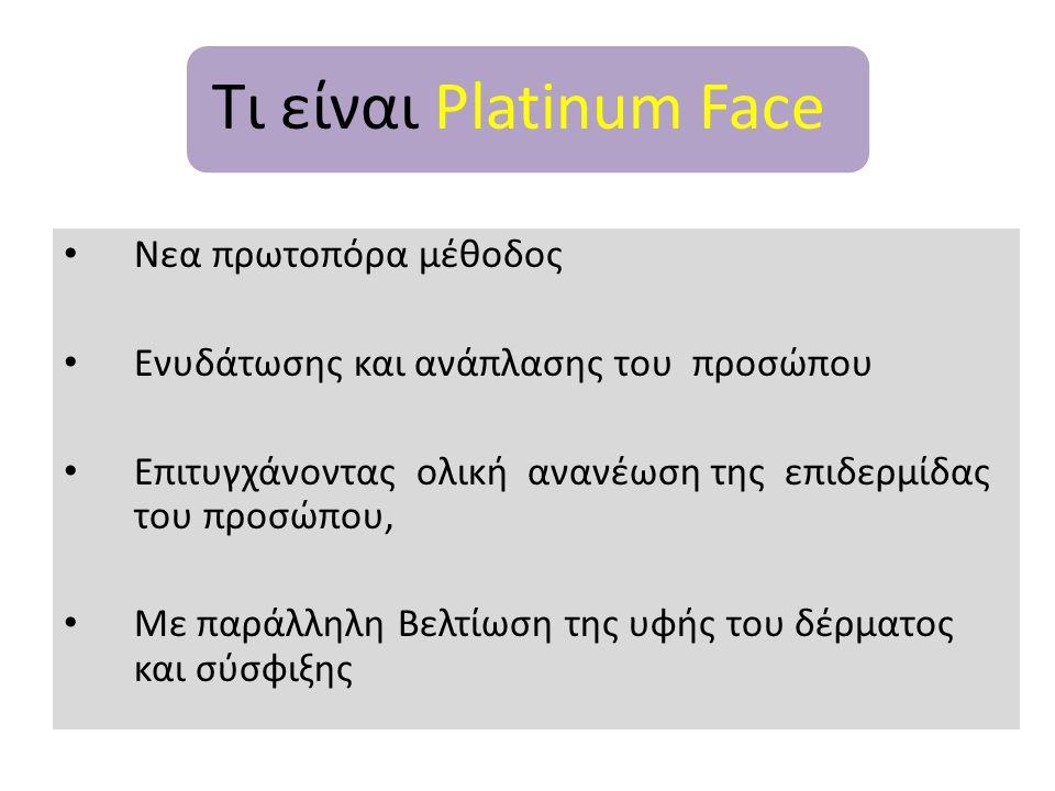 Τι είναι Platinum Face Νεα πρωτοπόρα μέθοδος Ενυδάτωσης και ανάπλασης του προσώπου Επιτυγχάνοντας ολική ανανέωση της επιδερμίδας του προσώπου, Με παράλληλη Βελτίωση της υφής του δέρματος και σύσφιξης