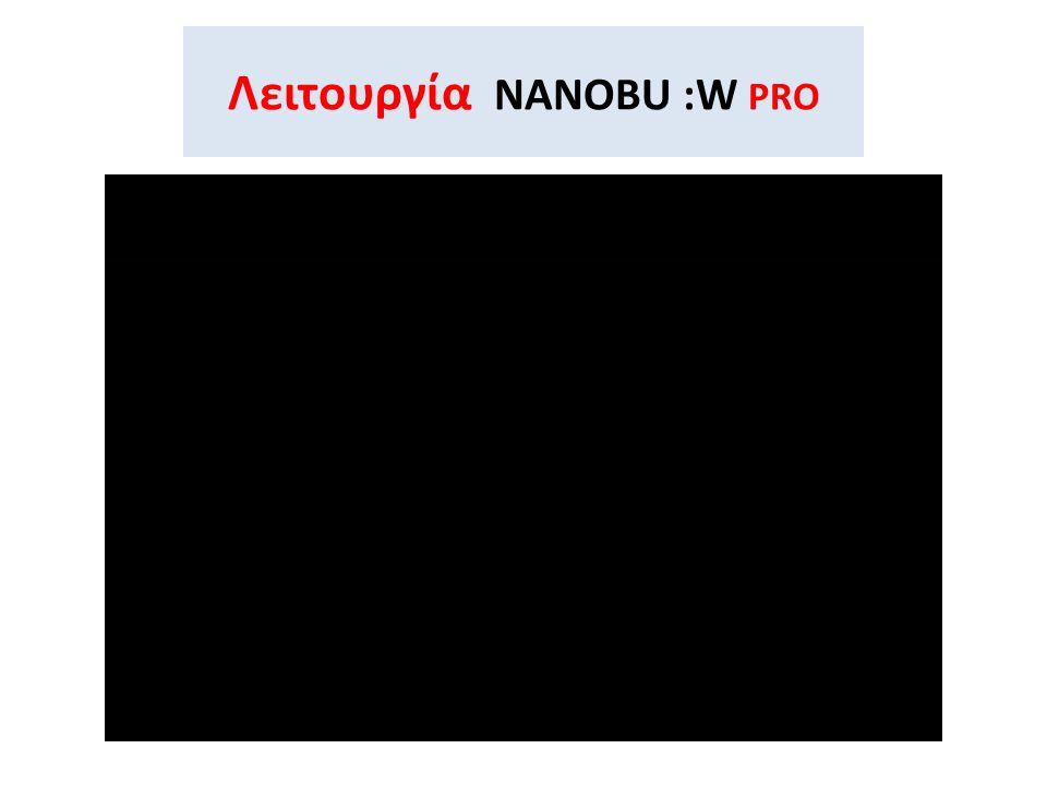 Λειτουργία NANΟBU :W PRO