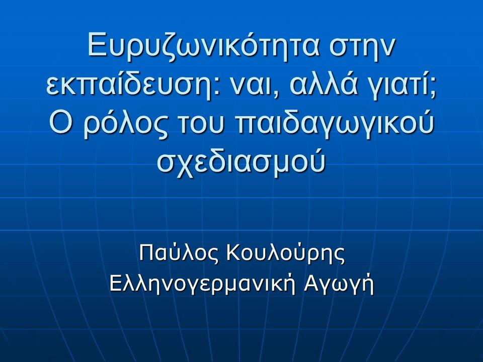 Ευρυζωνικότητα στην εκπαίδευση: ναι, αλλά γιατί; Ο ρόλος του παιδαγωγικού σχεδιασμού Παύλος Κουλούρης Ελληνογερμανική Αγωγή
