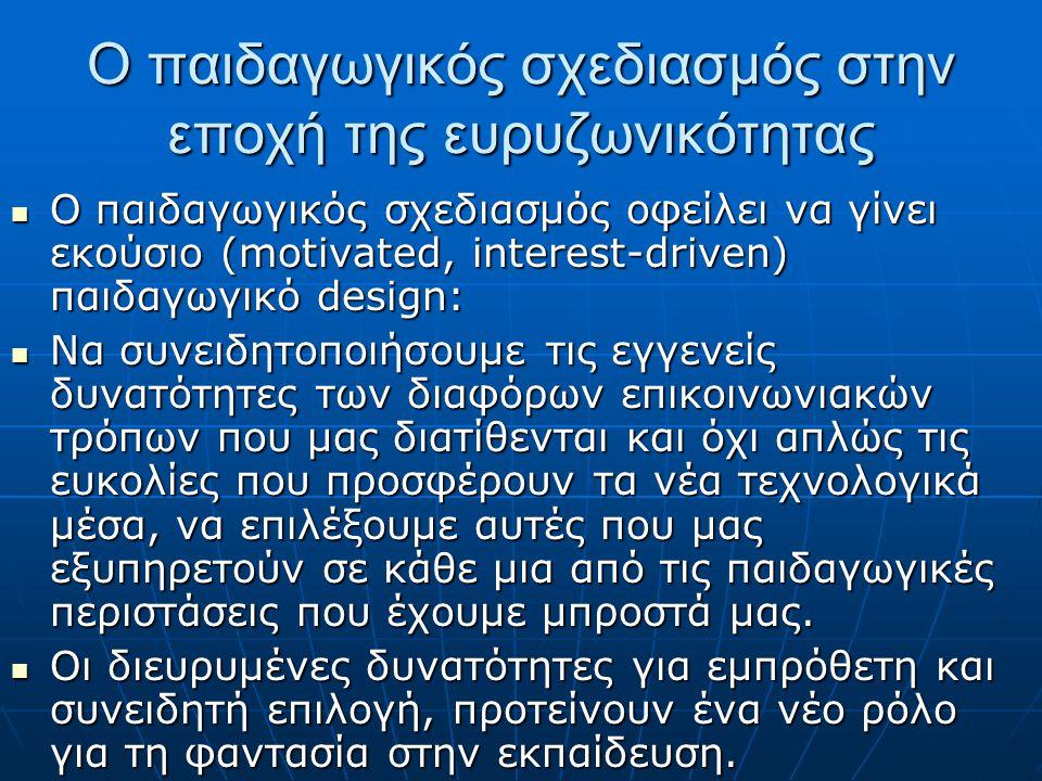 Ο παιδαγωγικός σχεδιασμός στην εποχή της ευρυζωνικότητας Ο παιδαγωγικός σχεδιασμός οφείλει να γίνει εκούσιο (motivated, interest-driven) παιδαγωγικό d