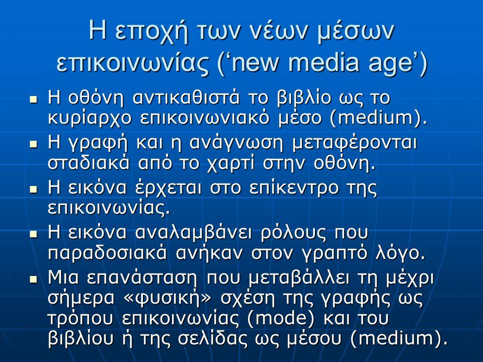 Η εποχή των νέων μέσων επικοινωνίας ('new media age') Η οθόνη αντικαθιστά το βιβλίο ως το κυρίαρχο επικοινωνιακό μέσο (medium). Η οθόνη αντικαθιστά το