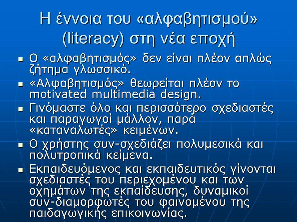 Η έννοια του «αλφαβητισμού» (literacy) στη νέα εποχή Ο «αλφαβητισμός» δεν είναι πλέον απλώς ζήτημα γλωσσικό. Ο «αλφαβητισμός» δεν είναι πλέον απλώς ζή