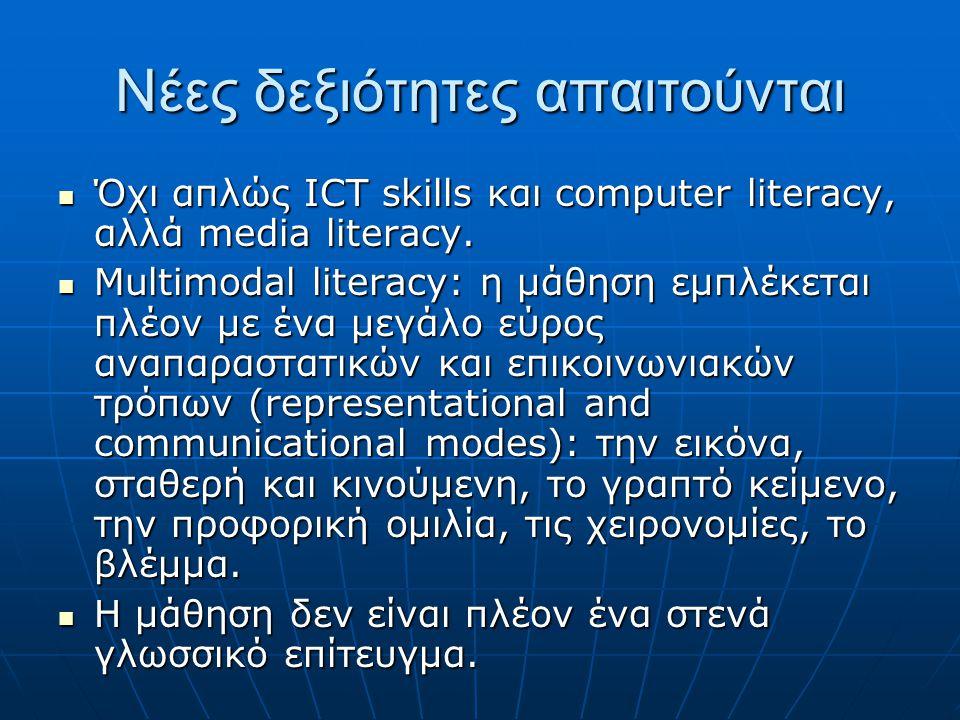 Νέες δεξιότητες απαιτούνται Όχι απλώς ICT skills και computer literacy, αλλά media literacy. Όχι απλώς ICT skills και computer literacy, αλλά media li