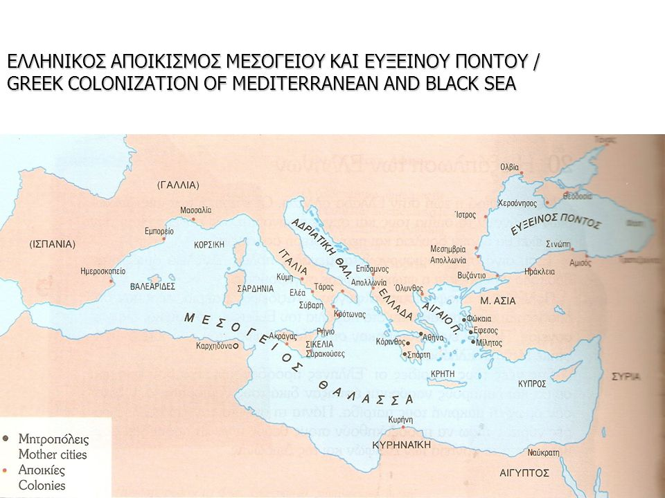ΕΛΛΗΝΙΚΟΣ ΑΠΟΙΚΙΣΜΟΣ ΜΕΣΟΓΕΙΟΥ ΚΑΙ ΕΥΞΕΙΝΟΥ ΠΟΝΤΟΥ / GREEK COLONIZATION OF MEDITERRANEAN AND BLACK SEA