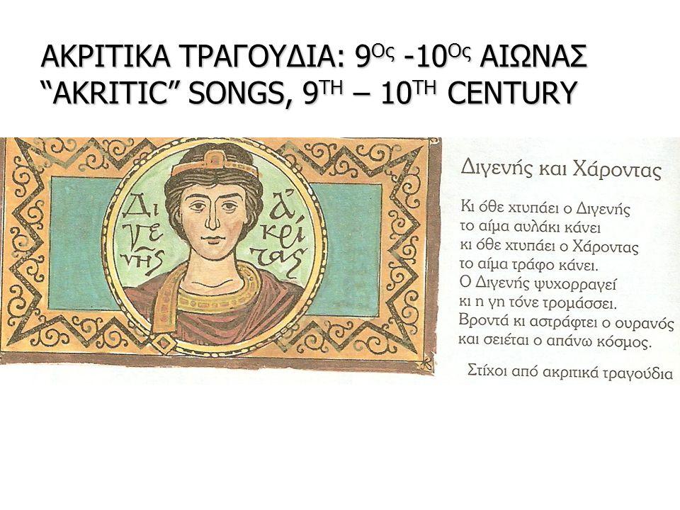 """ΑΚΡΙΤΙΚΑ ΤΡΑΓΟΥΔΙΑ: 9 Ος -10 Ος ΑΙΩΝΑΣ """"AKRITIC"""" SONGS, 9 TH – 10 TH CENTURY"""