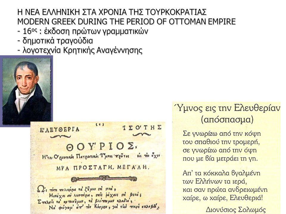 Η ΝΕΑ ΕΛΛΗΝΙΚΗ ΣΤΑ ΧΡΟΝΙΑ ΤΗΣ ΤΟΥΡΚΟΚΡΑΤΙΑΣ MODERN GREEK DURING THE PERIOD OF OTTOMAN EMPIRE - 16 ος : έκδοση πρώτων γραμματικών - δημοτικά τραγούδια