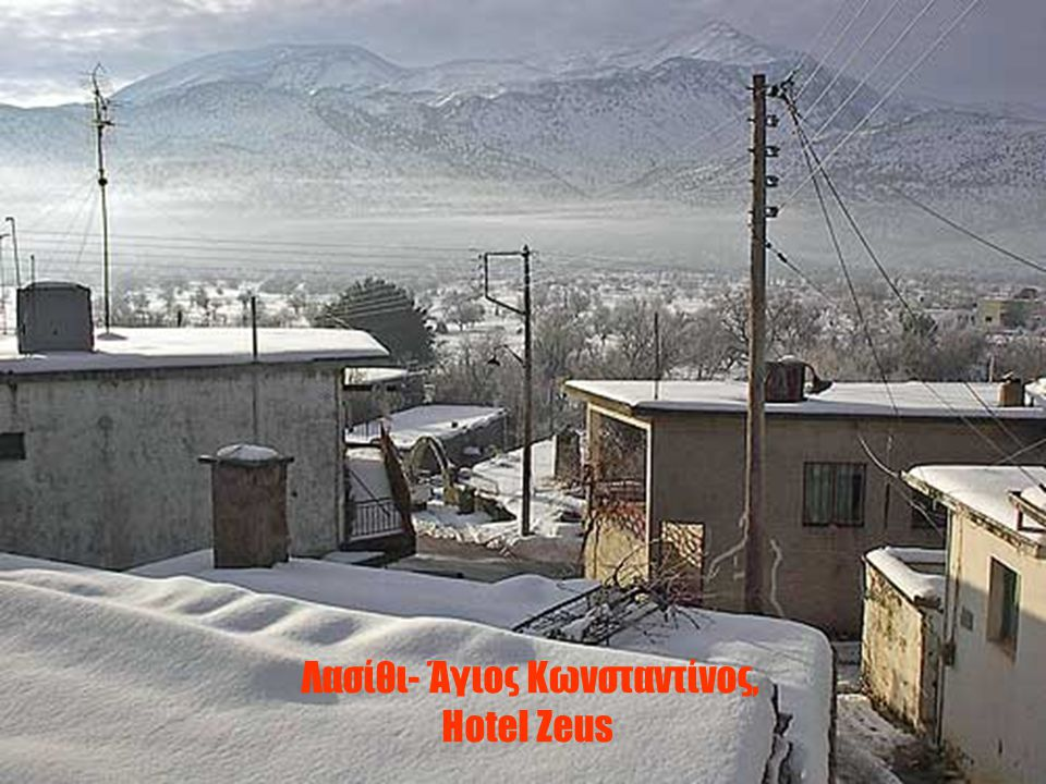 Λασίθι- Άγιος Κωνσταντίνος, Hotel Zeus