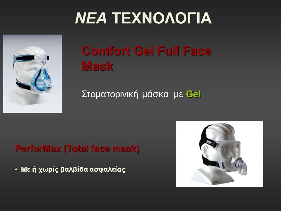 ΝΕΑ ΤΕΧΝΟΛΟΓΙΑ Comfort Gel Full Face Mask Gel Comfort Gel Full Face Mask Στοματορινική μάσκα με Gel PerforMax (Total face mask) Με ή χωρίς βαλβίδα ασφ