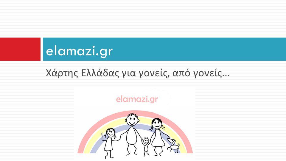 Χάρτης Ελλάδας για γονείς, από γονείς... elamazi.gr