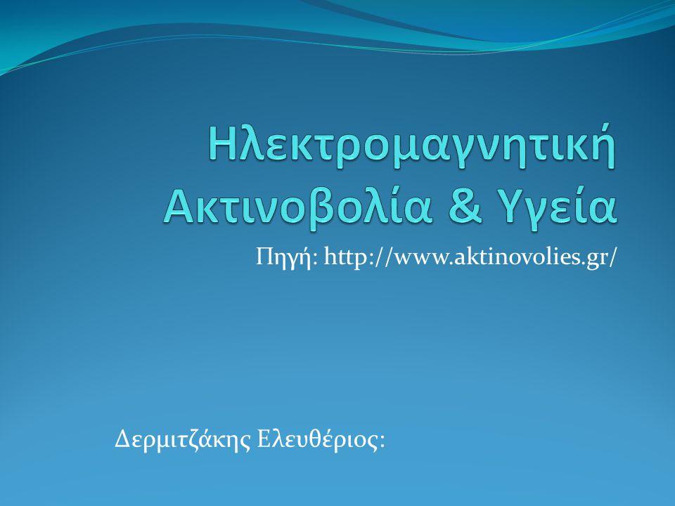 Πηγή: http://www.aktinovolies.gr/ Δερμιτζάκης Ελευθέριος: