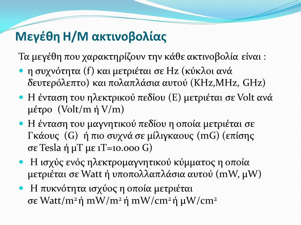 Μεγέθη Η/Μ ακτινοβολίας Τα μεγέθη που χαρακτηρίζουν την κάθε ακτινοβολία είναι : η συχνότητα (f) και μετριέται σε Hz (κύκλοι ανά δευτερόλεπτο) και πολ