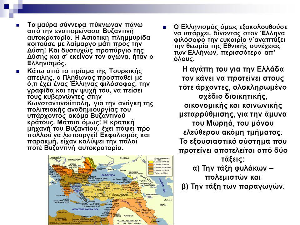 Τα μαύρα σύννεφα πύκνωναν πάνω από την εναπομείνασα Βυζαντινή αυτοκρατορία.