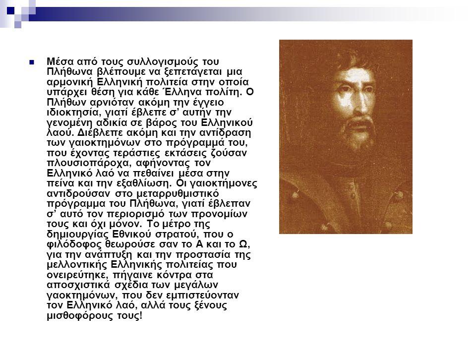 Μέσα από τους συλλογισμούς του Πλήθωνα βλέπουμε να ξεπετάγεται μια αρμονική Ελληνική πολιτεία στην οποία υπάρχει θέση για κάθε Έλληνα πολίτη.