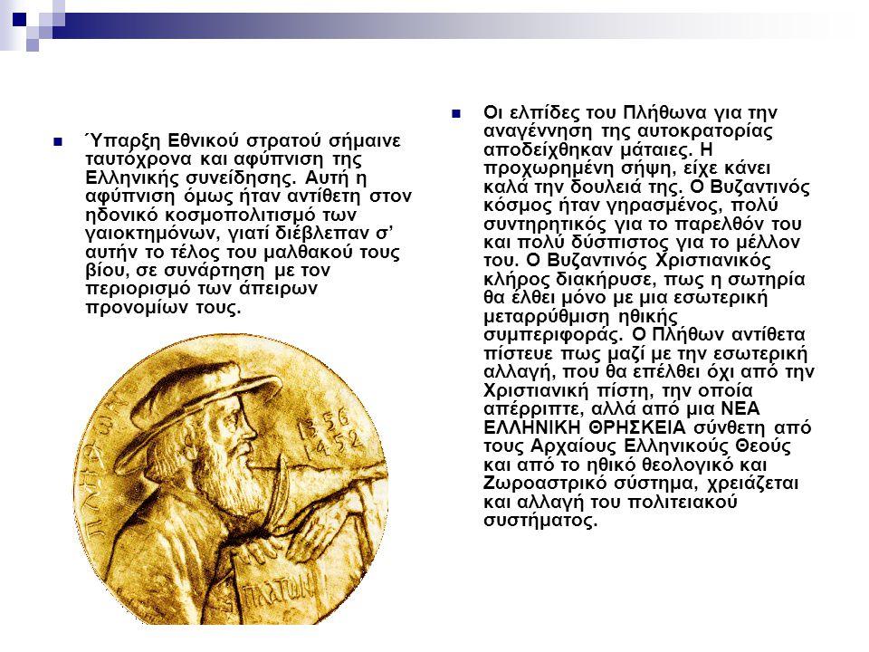 Η Βασιλεύουσα όμως, πόλη του Κωνσταντίνου, όπως λέει και ο Παλαμάς στον Δωδεκάλογο του Γύφτου καταδικάζοντας τον Πλήθωνα, τους Έλληνες, αλλά και τον εαυτόν της.
