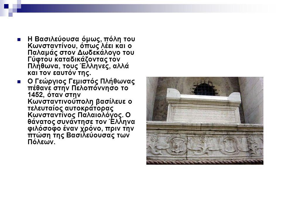 Μετά τον θάνατο του Πλήθωνα ο Γεώργιος Σχολάριος φανατικός Χριστιανός και Πατριάρχης στην Κωνσταντινούπολη, αμέσως μετά την άλωση, έκαψε το σπουδαιότερο έργο του μεγάλου Έλληνα φιλοσόφου Πραγματεία περί Νόμων .