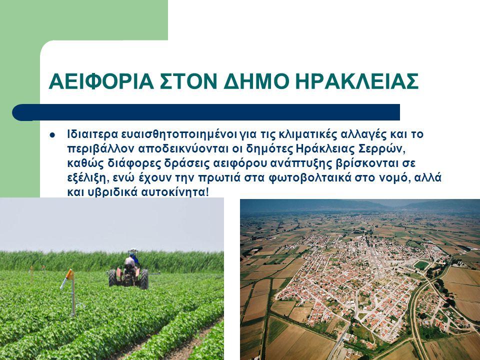Αποτέλεσμα αυτής της ενεργοποίησης είναι το ενδιαφέρον των πολιτών της χώρας μας για συμμετοχή σε προγράμματα όπως, φωτοβολταϊκά σε στέγες και αγροτεμάχια, ενεργειακή αναβάθμιση κατοικιών, αντικατάσταση αυτοκινήτων, ορθολογική διαχείριση των απορριμμάτων κ.α.