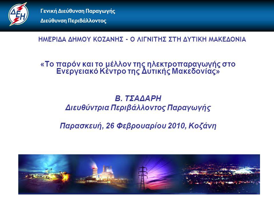1 «Το παρόν και το μέλλον της ηλεκτροπαραγωγής στο Ενεργειακό Κέντρο της Δυτικής Μακεδονίας» Β.