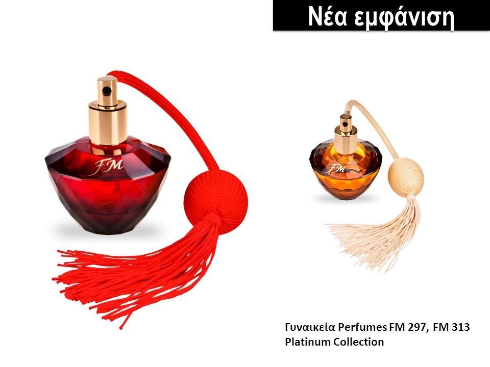 Νέα εμφάνιση Γυναικεία Perfumes FM 297, FM 313 Platinum Collection