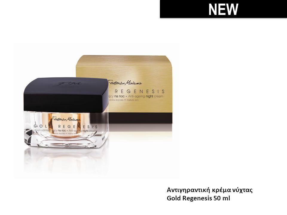 NEW Αντιγηραντική κρέμα νύχτας Gold Regenesis 50 ml