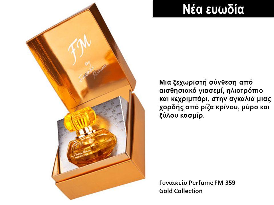 Νέα ευωδία Γυναικείο Perfume FM 359 Gold Collection Mια ξεχωριστή σύνθεση από αισθησιακό γιασεμί, ηλιοτρόπιο και κεχριμπάρι, στην αγκαλιά μιας χορδής από ρίζα κρίνου, μύρο και ξύλου κασμίρ.