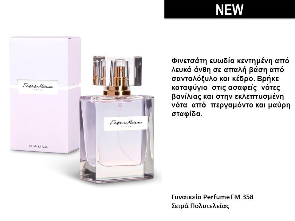 NEW Γυναικείο Perfume FM 358 Σειρά Πολυτελείας Φινετσάτη ευωδία κεντημένη από λευκά άνθη σε απαλή βάση από σανταλόξυλο και κέδρο.