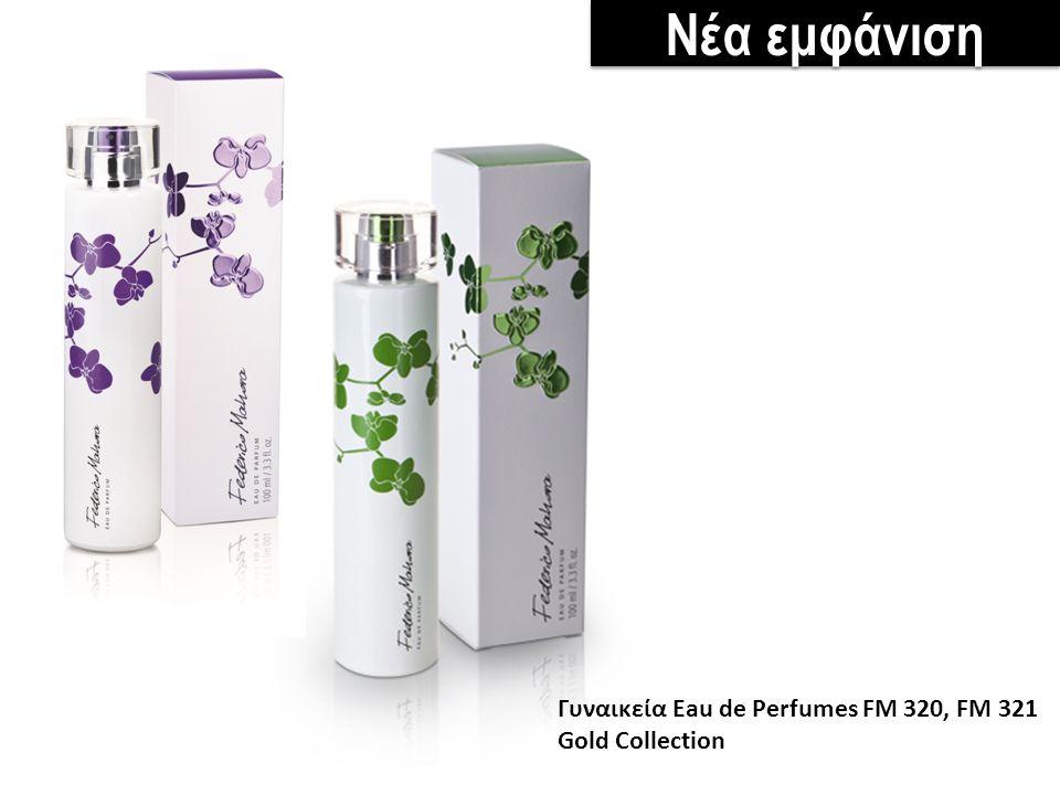 Νέα εμφάνιση Γυναικεία Eau de Perfumes FM 320, FM 321 Gold Collection