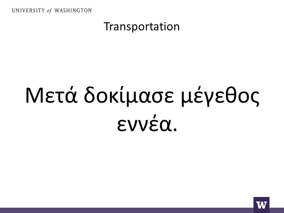 Transportation Μετά δοκίμασε μέγεθος εννέα.
