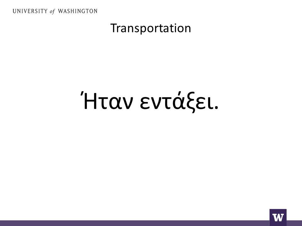 Transportation Ήταν εντάξει.
