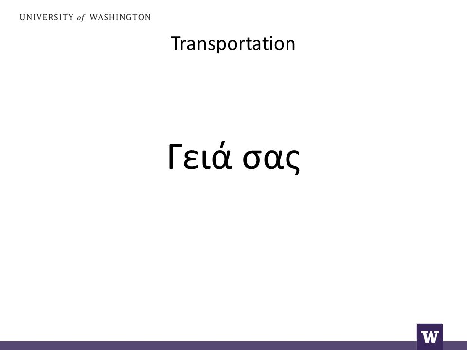 Transportation Γειά σας