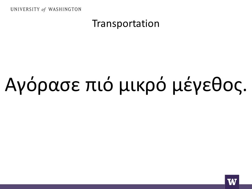 Transportation Αγόρασε πιό μικρό μέγεθος.