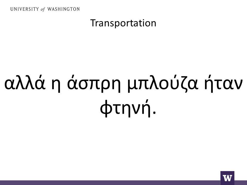 Transportation αλλά η άσπρη μπλούζα ήταν φτηνή.
