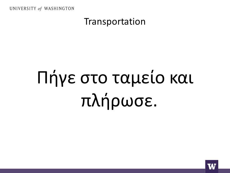 Transportation Πήγε στο ταμείο και πλήρωσε.
