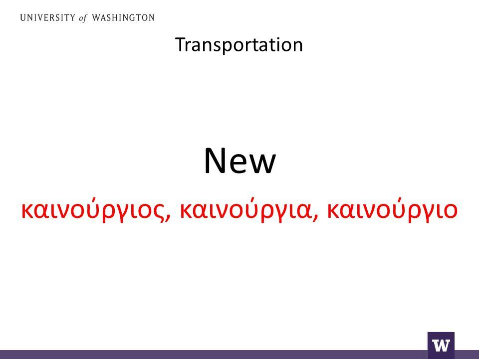 Transportation New καινούργιος, καινούργια, καινούργιο