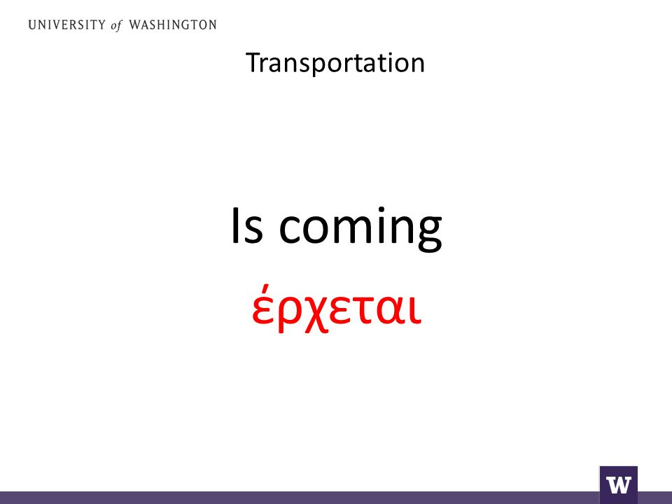 Transportation Is coming έρχεται